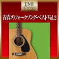 青春のフォークソング・ベスト Vol.2