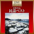 日本の心 民謡ベスト