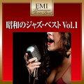 昭和のジャズ・ベスト Vol.1