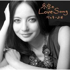 【送料無料】冬空のLove Song [ ベッキー♪# ]