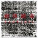 カラオケで歌いやすい曲「ラッドウィンプス」の「君と羊と青」を収録したCDのジャケット写真。