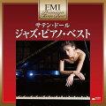 サテン・ドール〜ジャズ・ピアノ・ベスト
