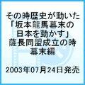 NHK その時歴史が動いた「坂本龍馬 幕末の日本を動かす」〜薩長同盟成立の時〜幕末編