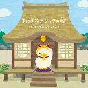 【送料無料】まねきねこダックの歌(CD+DVD)
