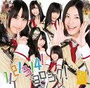 1、2、3、4、ヨロシク!(typeA)(CD+DVD) [ SKE48 ]