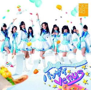 【楽天ブックスならいつでも送料無料】バンザイVenus(Type-B CD+DVD) [ SKE48 ]