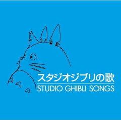 【送料無料】スタジオジブリの歌
