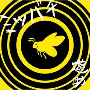 【送料無料】ミツバチ(初回限定CD+DVD) [ 遊助 ]