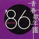 青春歌年鑑'86 BEST30 [ (オムニバス) ]