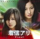 「着信アリ Final」オリジナル・サウンドトラック