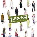 【送料無料】映画『インスタント沼』サンドラ