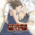 アニメ「のだめカンタービレ フィナーレ」 オリジナル・サウンドトラック・コンプリート