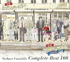【送料無料】のだめカンタービレ コンプリート BEST 100(初回限定4CD+DVD)
