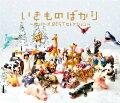いきものばかり メンバーズBESTセレクション(2CD)