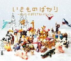【送料無料】いきものばかり~メンバーズBESTセレクション~(2CD)【期間限定ウィンタージャケ...