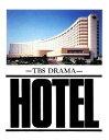 HOTEL DVD-BOX〈5枚組〉