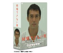 【送料無料】【定番DVD&BD6倍】結婚できない男 DVD-BOX