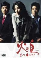 【楽天ブックスならいつでも送料無料】火の鳥 DVD-BOX 1 [ イ・ウンジュ ]