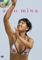 【楽天ブックスなら送料無料】浅尾美和 1st.DVD asao miwa [ 浅尾美和 ]