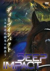 ディープインパクト ~日本近代競馬の結晶~