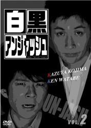 【送料無料】白黒アンジャッシュ2