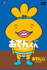 【送料無料】【ポイント3倍アニメキッズ】おでんくん DVD-BOX4