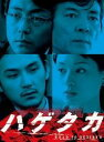 NHKドラマ「ハゲタカ」DVD-BOX