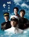 【送料無料】NHKスペシャルドラマ 坂の上の雲 第1部 Blu-ray Disc BOX【Blu-rayDisc Video】