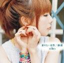 aiko(アイコ)のカラオケ人気曲ランキング第10位 シングル曲「横顔 (ドラマ「ホタルノヒカリ」の主題歌)」のジャケット写真。