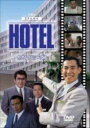 HOTEL セカンドシーズン DVD-BOX[6枚組]