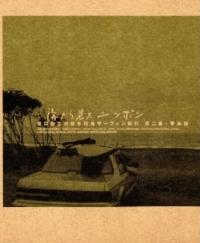 【送料無料】海から見た、ニッポン 坂口憲二の日本列島サーフィン紀行 第ニ章・春夏編