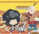 「家庭教師ヒットマン REBORN!」 キャラクターデュエットシングル: :ぎょうざ牛丼セットのうた