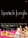 リップスティック・ジャングル シーズン1 DVD-BOX