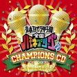 ハモネプ チャンピオンズCD(CD+DVD)