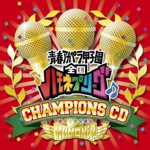【楽天ブックスならいつでも送料無料】ハモネプ チャンピオンズCD(CD+DVD) [ (オムニバス) ]