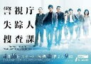 【国内ドラマCP】警視庁 失踪人捜査課 DVD-BOX