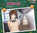 TVアニメ「アマガミSS」エンディングテーマ5::恋はあせらず