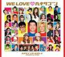 【送料無料】WE LOVE ヘキサゴン2010(初回限定CD+DVD)