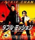 ダブル・ミッション【Blu-rayDisc Video】