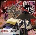 【送料無料】TVアニメ「ぬらりひょんの孫」Character CD Series::青田坊/黒田坊