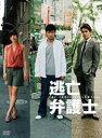 【送料無料】逃亡弁護士 DVD-BOX