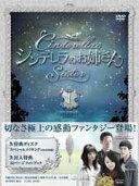 シンデレラのお姉さん DVD-BOX 1