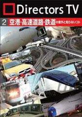 【送料無料】【定番DVD&BD6倍】Directors TV 2 空港・高速道路・鉄道の意外と知らないコト