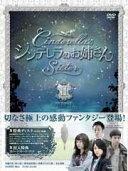 シンデレラのお姉さん DVD-BOX 2