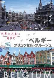【送料無料】【定番DVD&BD6倍】世界ふれあい街歩き ベルギー ブリュッセル・ブルージュ