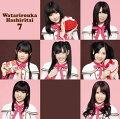 バレンタイン・キッス(初回盤B CD+DVD)