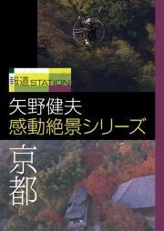 報道ステーション 矢野健夫 感動絶景シリーズ 京都 [ (BGV) ]