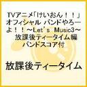 【送料無料】TVアニメ「けいおん!!」オフィシャル バンドやろーよ!!〜Let's Music3〜 放課後ティータイム編(バンドスコア付)