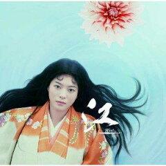 【送料無料】NHK大河ドラマ オリジナル・サウンドトラック「江〜姫たちの戦国〜」