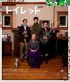 トイレット【Blu-ray Disc Video】
